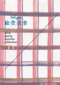 esolagoto_2016ss_kyoukai_book-212x300